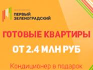 ЖК «Первый Зеленоградский» Готовые квартиры от 2.4 млн руб.
